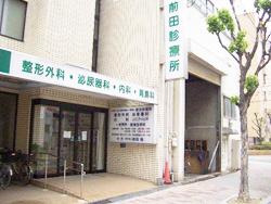前田診療所