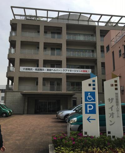 ザイオン診療所