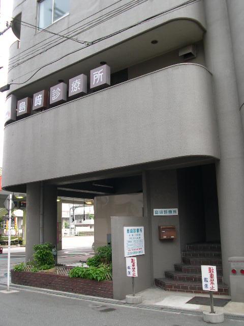 島﨑診療所