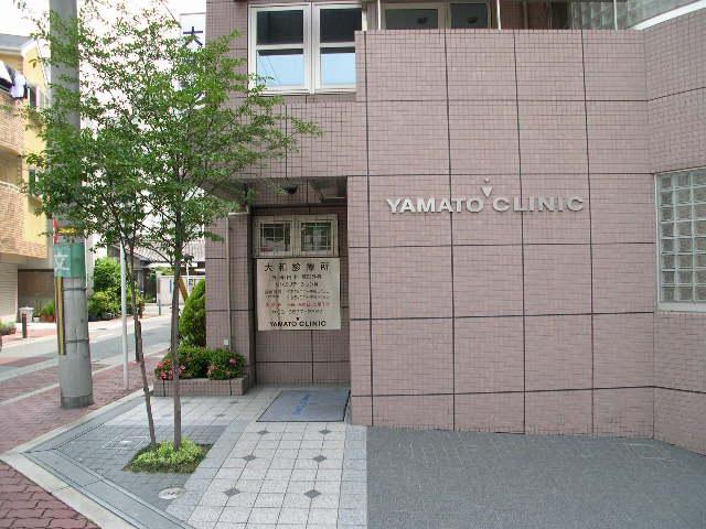大和診療所