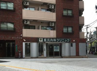 坂元内科クリニック