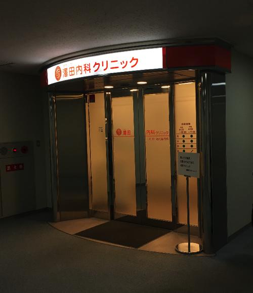 澤田内科クリニック