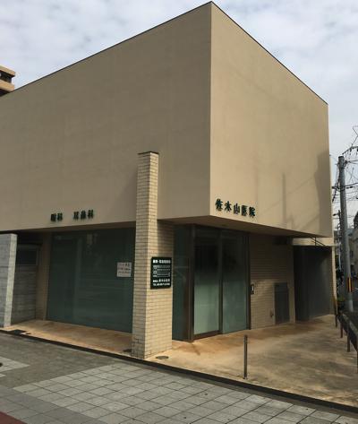 佐木山医院