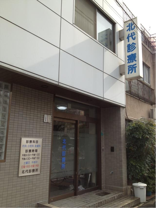 北代診療所