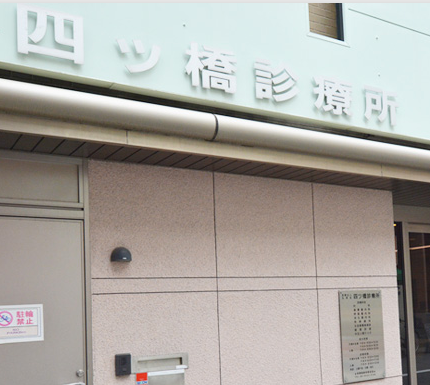 四ッ橋診療所