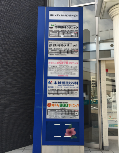 渋谷内科クリニック