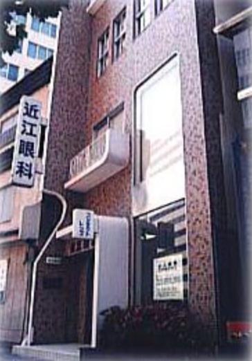 近江眼科クリニック