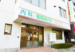 西平診療所