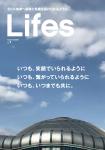 Lifes|大阪西区港区大正区を中心にした健康医療のタウンフリーペーパー